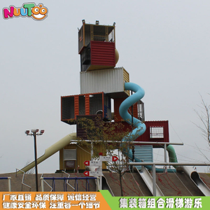 Container combination slide non-standard amusement equipment