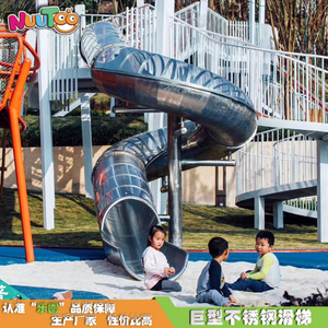 Le Tu non-standard amusement outdoor stainless steel slide can be customized