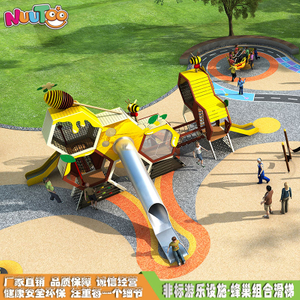 Outdoor honeycomb maze combination non-standard amusement equipment Non-standard non-powered amusement equipment Stainless steel combination slide new style